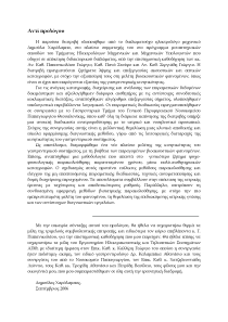 Thumbnail of page 2 of Audio-visual processing and content management techniques, for the study of (human) bioacoustics phenomena